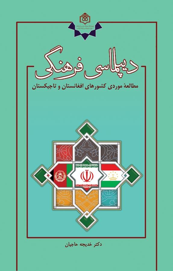 دیپلماسی فرهنگی: مطالعه موردی کشورهای افغانستان و تاجیکستان