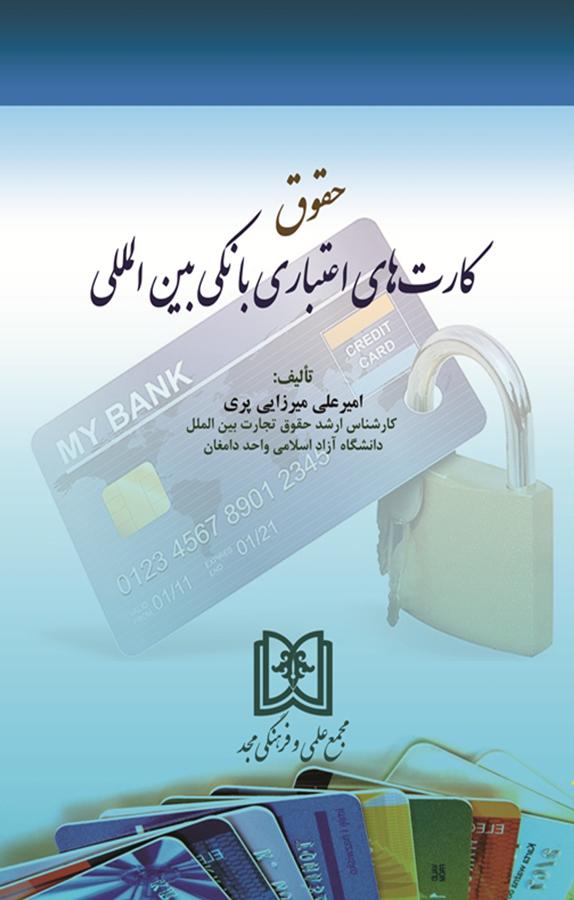کتاب حقوق کارتهای اعتباری بانکی بین المللی
