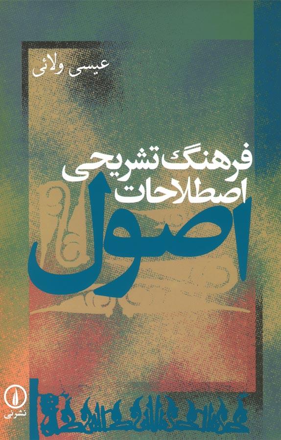 کتاب فرهنگ تشریحی اصطلاحات اصول