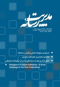 مجله ماهنامه علمی تخصصی مدیریت رسانه شماره ۱۷