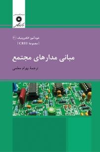 کتاب مبانی مدارهای مجتمع - مجموعه CREI