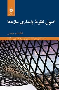 کتاب اصول نظریه پایداری سازهها