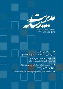 مجله ماهنامه علمی تخصصی مدیریت رسانه شماره ۱۴