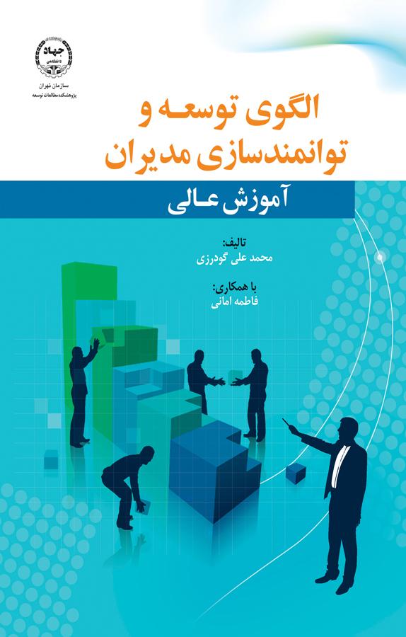 کتاب الگوی توسعه و توانمندسازی مدیران آموزش عالی