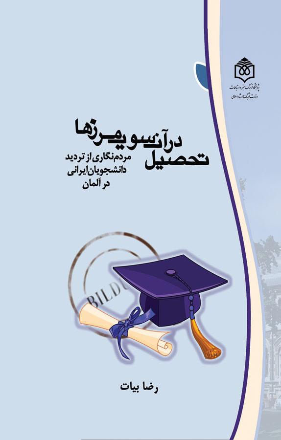 کتاب تحصیل در آن سوی مرزها مردمنگاری از تردید دانشجویان ایرانی در آلمان