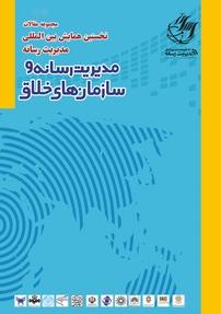 مجله ماهنامه علمی تخصصی مدیریت رسانه شماره ۱۳