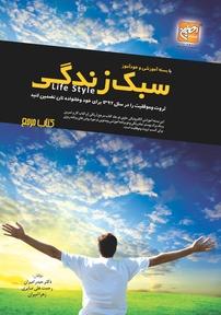 سبک زندگی - کتاب مرجع (نسخه PDF)