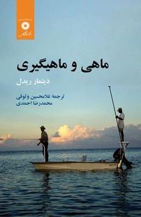 کتاب ماهی و ماهیگیری