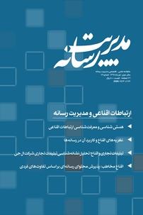مجله ماهنامه علمی تخصصی مدیریت رسانه شماره ۱۲