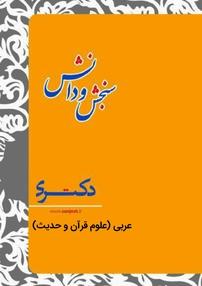 کتاب عربی – علوم قرآن و حدیث