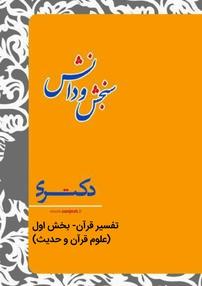 کتاب تفسیر قرآن