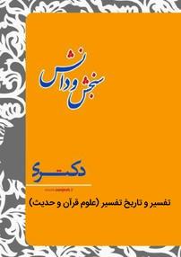 کتاب تفسیر و تاریخ تفسیر – علوم قرآن و حديث