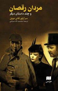 کتاب مردان رقصان و داستانهای ديگر