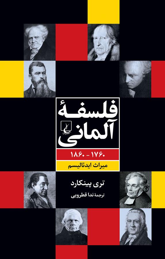 کتاب فلسفه آلمانی