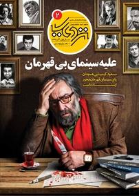 ماهنامه نزدیک – شماره ۲ (نسخه PDF)