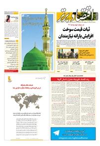 مجله هفتهنامه اقتصاد برتر شماره ۲۴۱