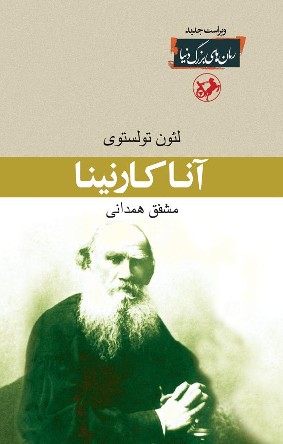 کتاب آنا كارنينا