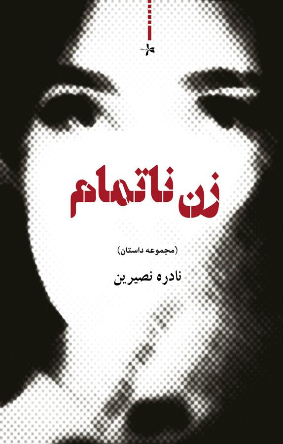 کتاب زن ناتمام