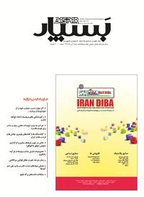 مجله بسپار شماره ۱۸۳- پلیمر (نسخه PDF)