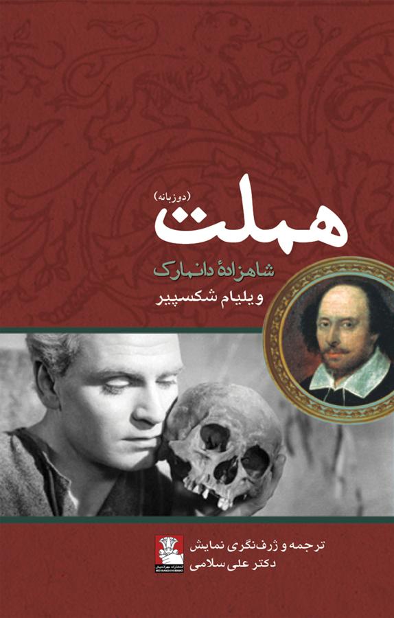 کتاب هملت شاهزاده دانمارک