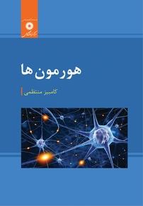 کتاب هورمونها