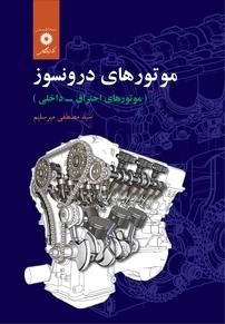 کتاب موتورهای درونسوز