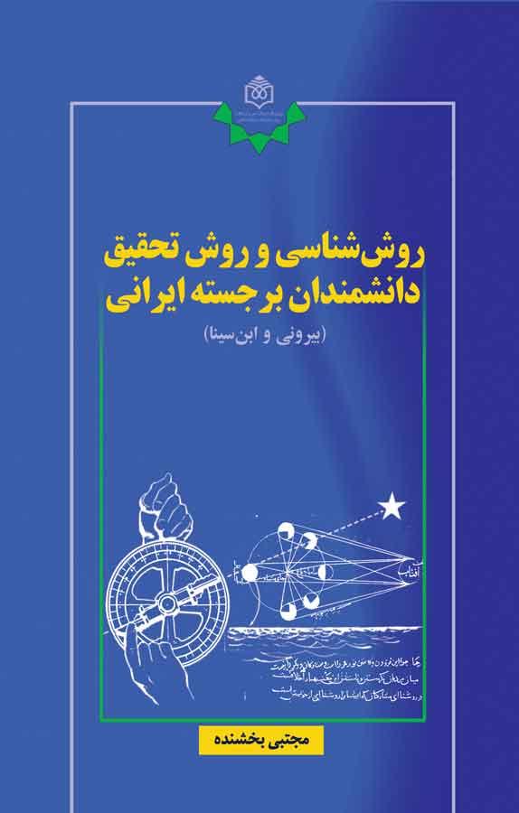 کتاب روششناسی و روش تحقیق دانشمندان برجسته ایرانی