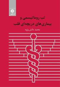 کتاب تبروماتیسمی و بیماریهای دریچهای قلب