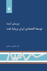 کتاب دورنمای  آینده توسعه اقتصادی ایران بر پایه نفت