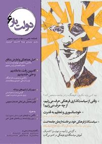 مجله فصلنامه علمی دولتیار – شماره ۶