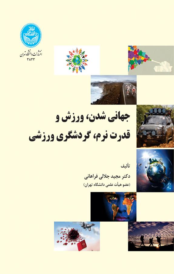 کتاب جهانیشدن، ورزش و قدرت نرم، گردشگری ورزشی