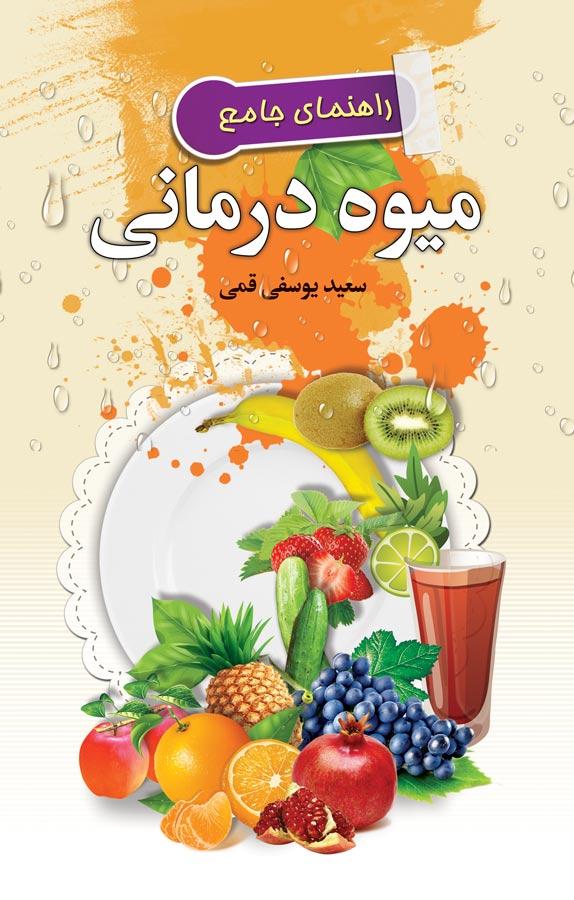 کتاب راهنمای جامع میوه درمانی