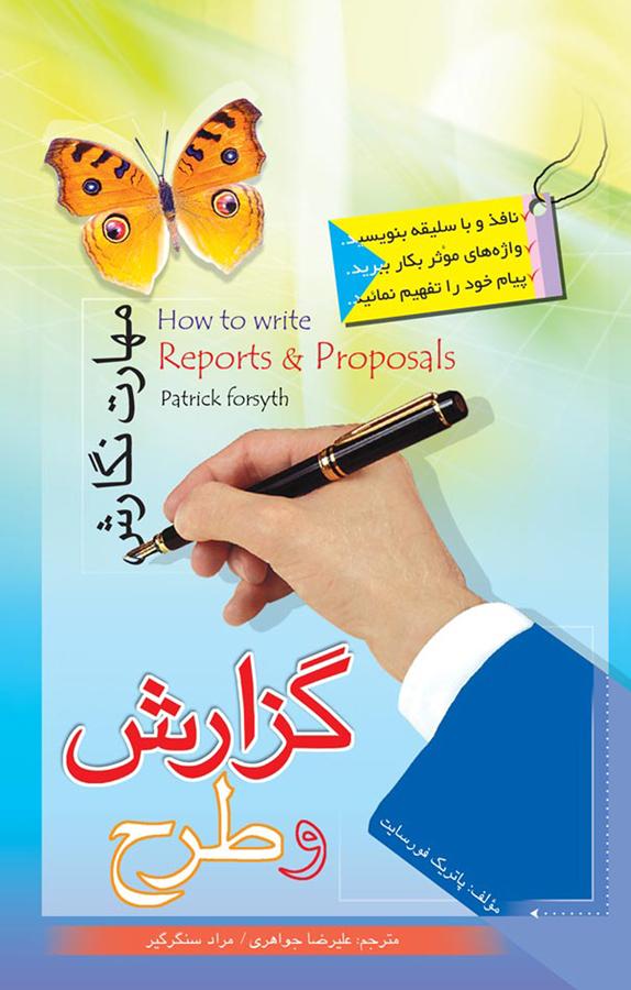 کتاب مهارت نگارش گزارش و طرح