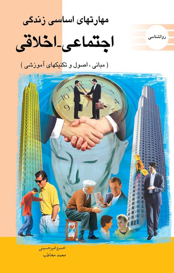 کتاب مهارتهای اساسی زندگی اجتماعی-اخلاقی