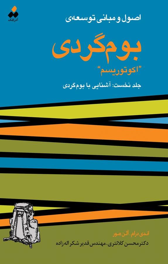 """کتاب اصول و مبانی توسعه بومگردی """"اکوتوریسم"""""""