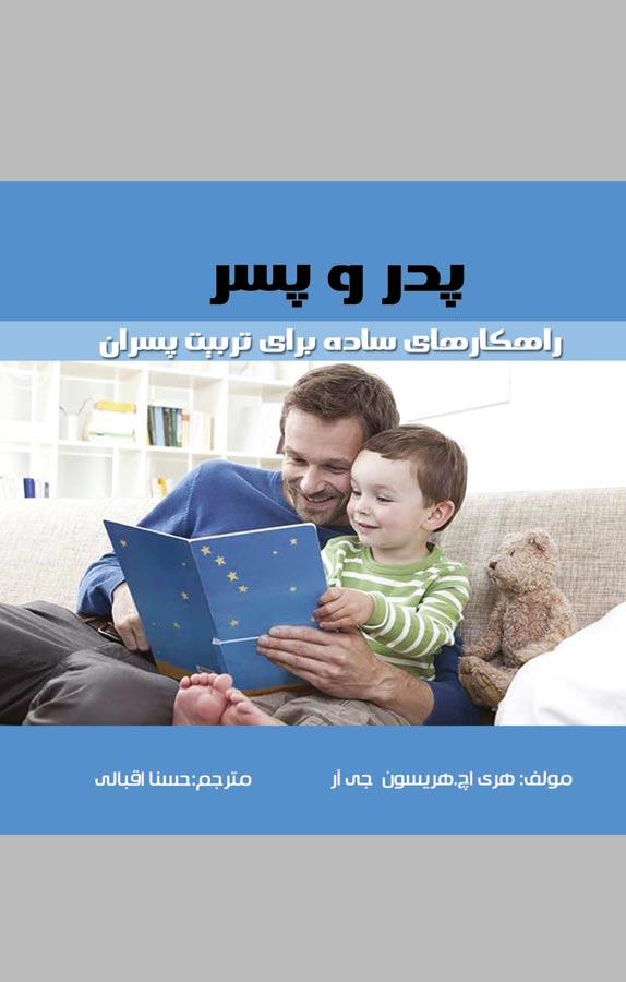 پدر و پسر: راهکارهای ساده برای تربیت پسران