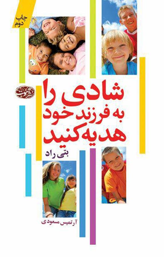 کتاب شادی را به فرزند خود هديه كنيد