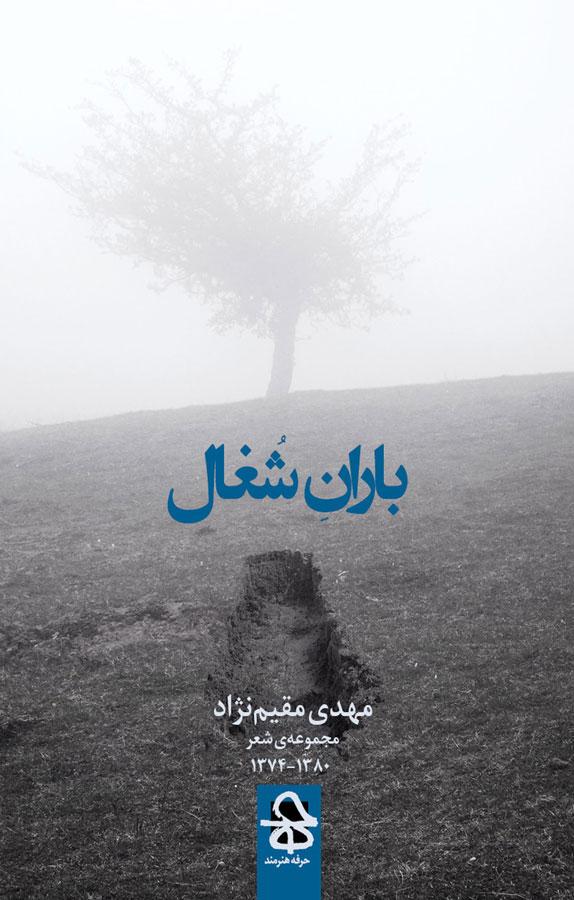 کتاب باران شغال