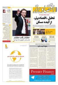 مجله هفتهنامه اقتصاد برتر شماره ۲۴۲