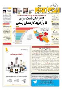 مجله هفتهنامه اقتصاد برتر شماره ۲۴۳