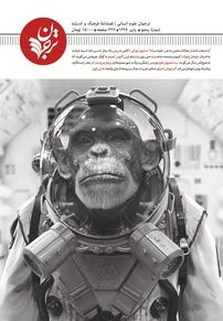 مجله فصلنامۀ ترجمان علوم انسانی – شماره پنجم