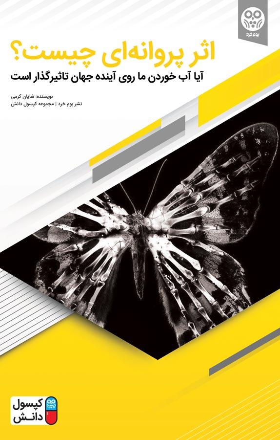کتاب اثر پروانهای چیست؟