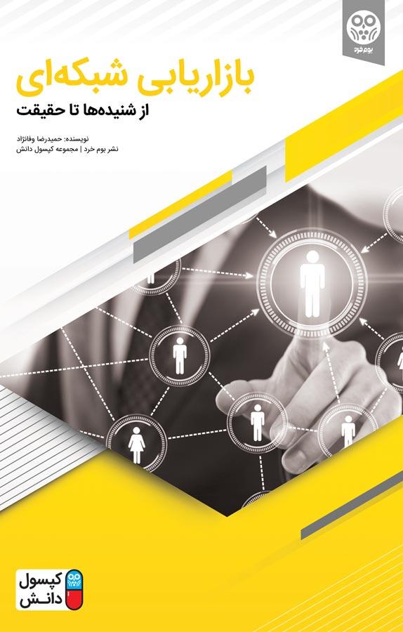 کتاب بازاریابی شبکهای