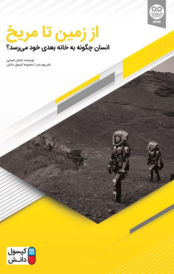 کتاب از زمین تا مریخ