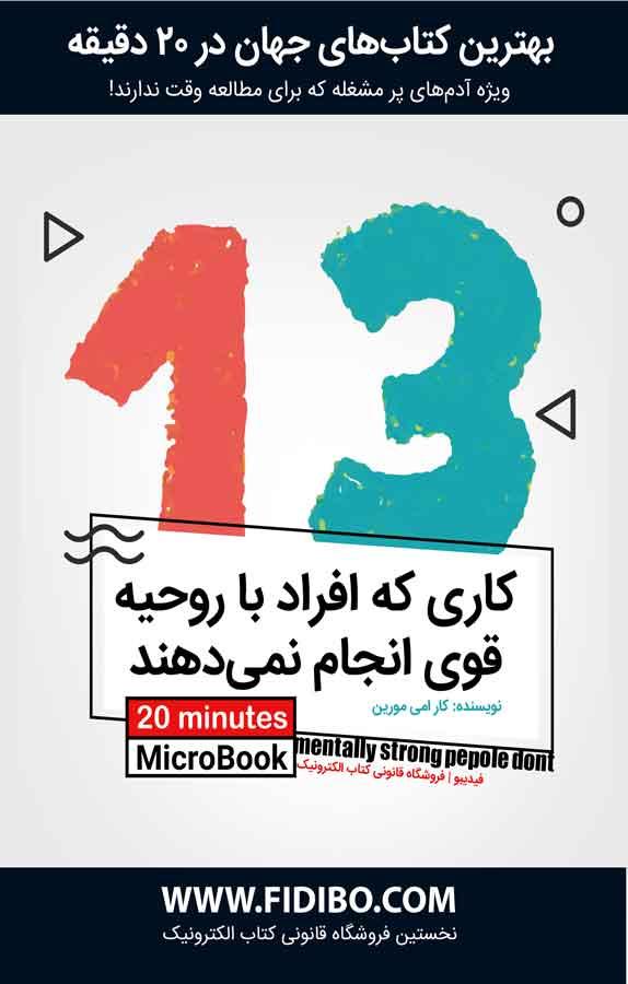 میکروبوک: ۱۳ کاری که افراد با روحیه قوی انجام نمیدهند