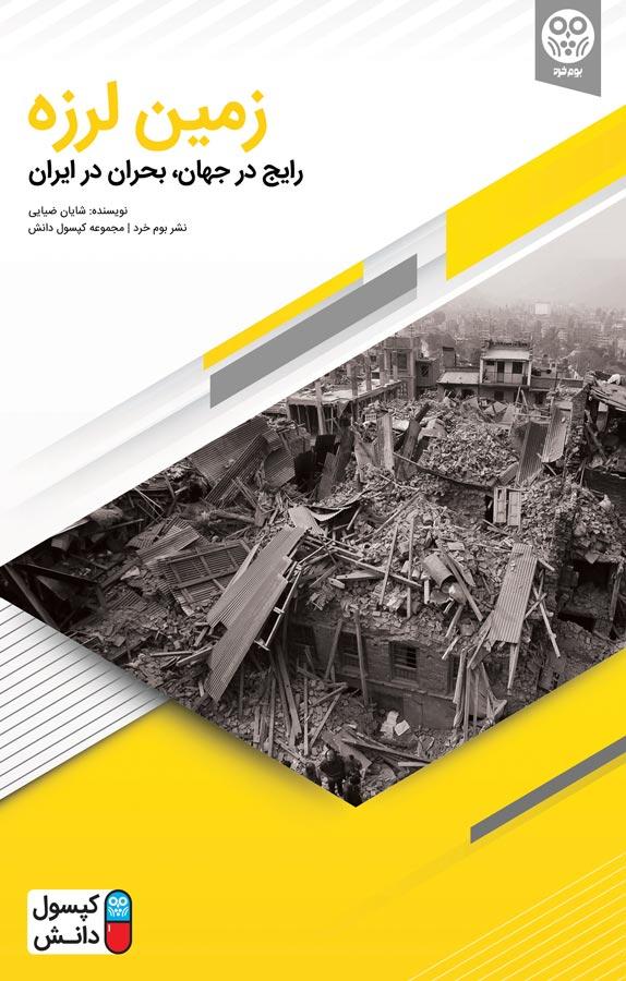 کتاب زمین لرزه؛ رایج در جهان، بحران در ایران