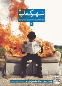 مجله ماهنامه ادبیات، هنرها، علم و فرهنگ شهرکتاب شماره ۲