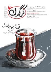 مجله هفتگی کرگدن شماره ۷۲