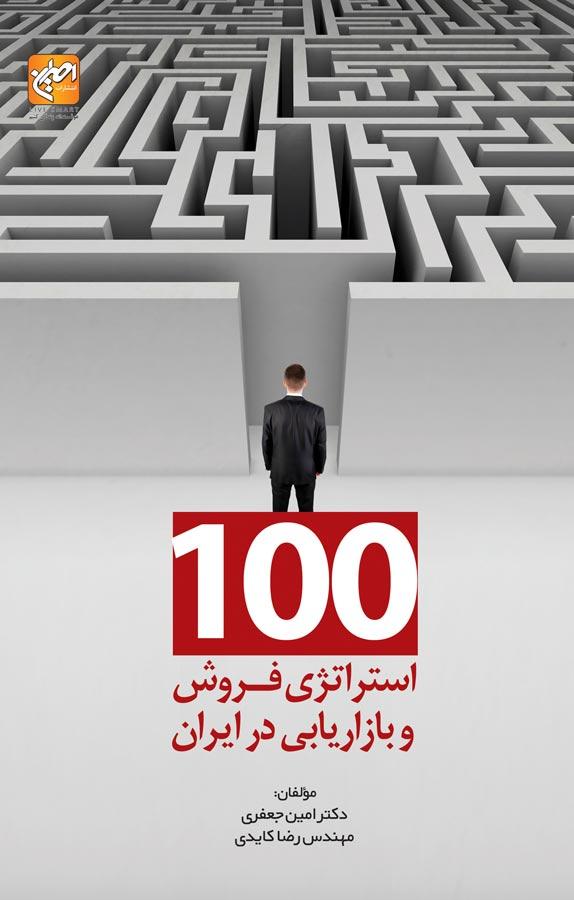 کتاب ۱۰۰  استراتژی فروش و بازاریابی در ایران
