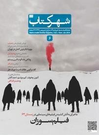 مجله ماهنامه ادبیات، هنرها، علم و فرهنگ شهرکتاب شماره ۶